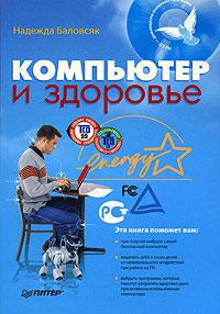 Компьютер и здоровье (+ CD-ROM)