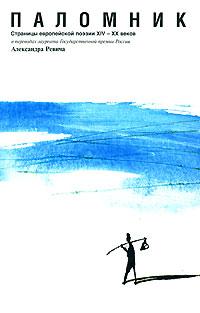 Паломник. Страницы европейской поэзии XIV-XX веков