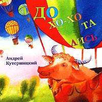 Дохохотались (аудиокнига MP3)12296407Что будет, если обыкновенный заяц решит вырасти до небес, африканский слон однажды утром расцветет розами, а лошадь начнет танцевать вальс на лунной поляне? Удивительные, смешные и совершенно неожиданные детские сказки известного российского писателя, лауреата многих премий Андрея Кутерницкого - прекрасный подарок любому, кто любит мир красоты, чудес, приключений, радости и любви. Прочтенные одним из лучших голосов Петербурга Народным артистом России Вадимом Яковлевым, они без сомнения покорят сердца маленьких слушателей.