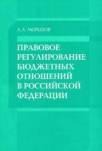 Правовое регулирование бюджетных отношений в Российской Федерации