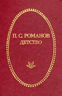П. С. Романов. Детство