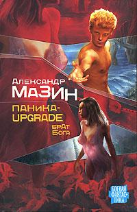 Александр Мазин Паника-upgrade. Брат Бога паника upgrade кровь древних
