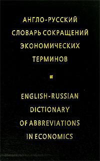 Англо-русский словарь сокращений экономических терминов / English-Russian Dictionary of Abbreviations Economics