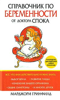 Справочник по беременности от доктора Спока