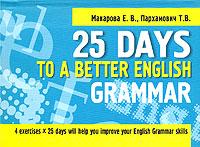 25 Days to a Better English: Grammar