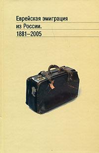 Еврейская эмиграция из России. 1881-2005