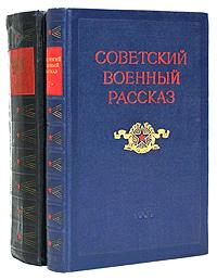 Советский военный рассказ (комплект из 2 книг)