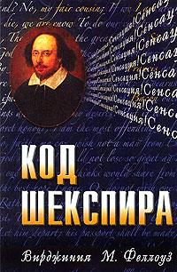 Код Шекспира