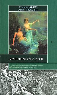 Атлантида от А до Я ( 978-5-17-049310-4, 978-5-9713-70113-0, 978-5-226-00390-5 )