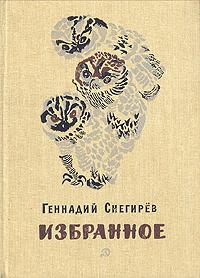 Геннадий Снегирев. Избранное
