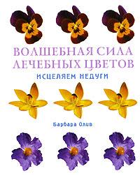 Волшебная сила лечебных цветов. Исцеляем недуги