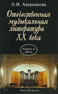Отечественная музыкальная литература XX века. 4 год обучения