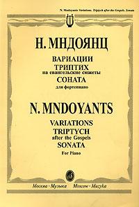 Н. Мндоянц. Вариации. Триптих на евангельские сюжеты. Соната для фортепиано
