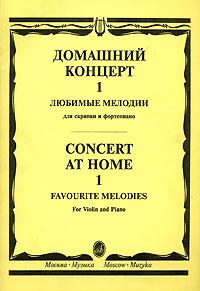 Домашний концерт-1. Любимые мелодии для скрипки и фортепиано