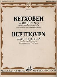 Бетховен. Концерт № 3 для фортепиано с оркестром. Переложение для двух фортепиано