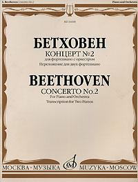 Бетховен. Концерт №2 для фортепиано с оркестром. Переложение для двух фортепиано