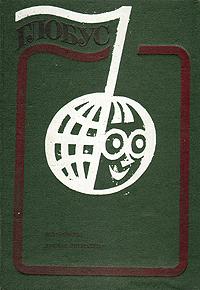 Глобус. 1978