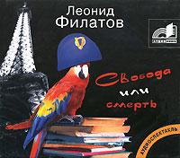 Свобода или смерть (аудиокнига MP3)