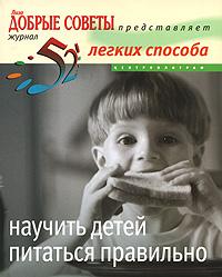 52 легких способа научить детей питаться правильно