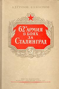 62-я армия в боях за Сталинград
