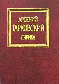 Арсений Тарковский. Лирика