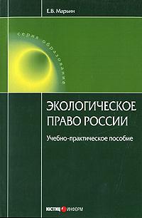 Экологическое право России
