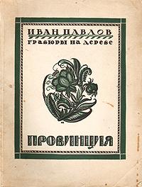 Провинция. Гравюры на дереве Ивана Павлова