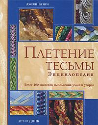 Джеки Кейри Плетение тесьмы. Энциклопедия