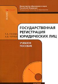 Государственная регистрация юридических лиц (+ CD-ROM)