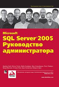 Microsoft SQL Server 2005. Руководство администратора sql полное руководство 3 издание