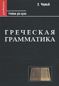 Греческая грамматика12296407Фундаментальное исследование по грамматике древнегреческого языка, созданное в конце XIX века выдающимся русским ученым-грамматистом, и по сей день остается наиболее полным и подробным руководством по древнегреческому языку в нашей стране. Данное издание включает в себя как Этимологию (морфологию), так и Синтаксис, в котором Э.Черный осуществил не имеющую аналогов работу по компаративному анализу синтаксических явлений древнегреческого, латинского и русского языков. Эта книга является не только подробнейшим справочным изданием по грамматике древнегреческого языка, но и полноценным учебным пособием. Издание рекомендуется студентам филологических факультетов, обучающихся по специальностям классическая филология, славянская филология, всем изучающим древнегреческий язык, а также тем, кто интересуется древнегреческим языком, проблемами сравнительного языкознания и истории русского языка.