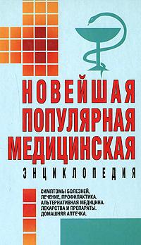Новейшая популярная медицинская энциклопедия ( 978-985-16-3406-0 )