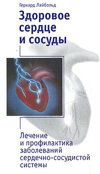 Здоровое сердце и сосуды. Лечение и профилактика заболеваний сердечно-сосудистой системы