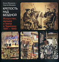 Крепость над бездной. В 4 книгах. Книга 4. Искусство, музыка и театр в Терезине. 1941-1945