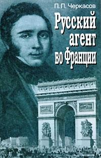 Русский агент во Франции