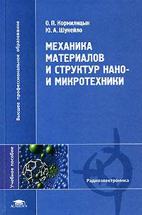 Механика материалов и структур нано- и микротехники