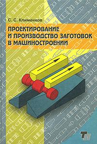 Проектирование и производство заготовок в машиностроении
