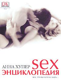Sex энциклопедия. Все, что вы хотели знать...
