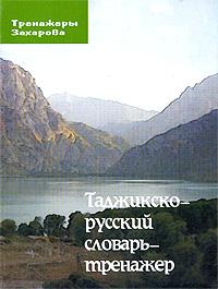 Таджикско-русский словарь-тренажер