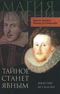 Тайное станет явным. Шекспир без маски