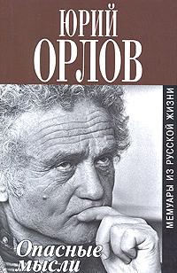 Опасные мысли. Мемуары из русской жизни