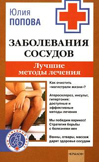 Заболевания сосудов. Лучшие методы лечения