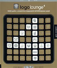 Logoloungе 4. 2000 работ созданных ведущими дизайнерами мира