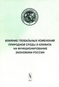 Влияние глобальных изменений климата на функционирование экономики России