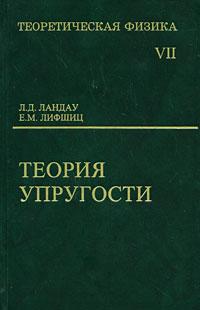 Теоретическая физика. В 10 томах. Том 7. Теория упругости