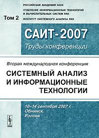 """Вторая Международная конференция """"Системный анализ и информационные технологии"""". В 2 томах. Том 2"""