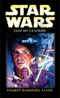 Star Wars. Удар по Селонии