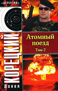 Атомный поезд. В 2 томах. Том 2