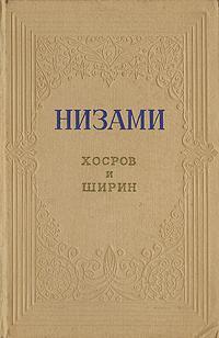 Хосров и Ширин