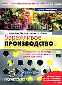 Бережливое производство (аудиокнига MP3 на 2 CD+DVD). Джеймс Вумек, Дэниел Джонс